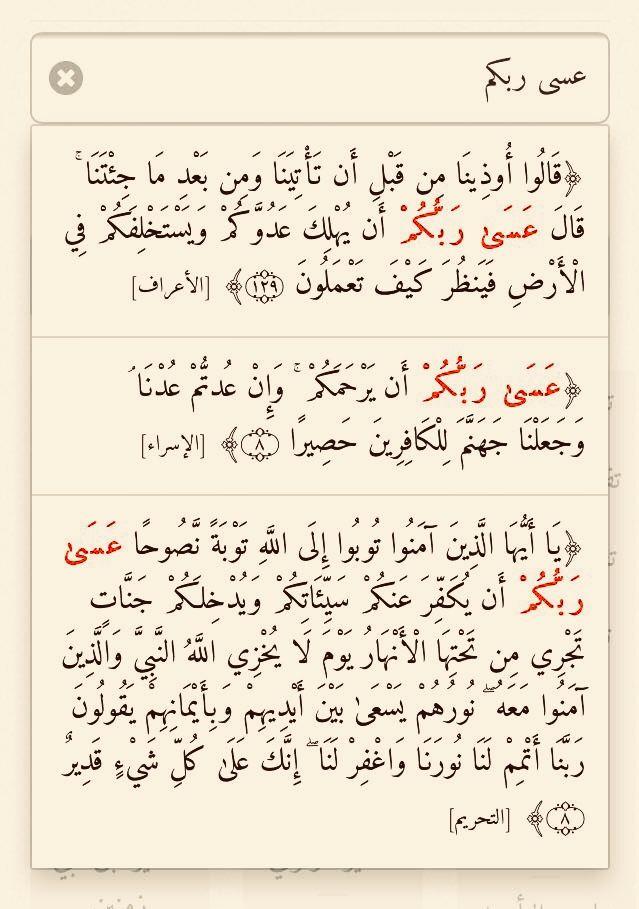 عسى ربكم Quran Verses Verses Quran