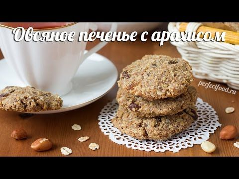 Веганское овсяное печенье с арахисом - рецепт с фото и видео. Постный рецепт без яиц и молока   Добрые вегетарианские рецепты с фото и видео