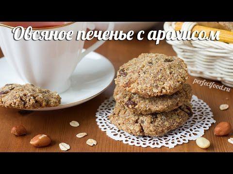 Веганское овсяное печенье с арахисом - рецепт с фото и видео. Постный рецепт без яиц и молока | Добрые вегетарианские рецепты с фото и видео