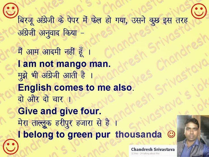Chandresh Srivastava: Jokes of the Day -By Chandresh Srivastava