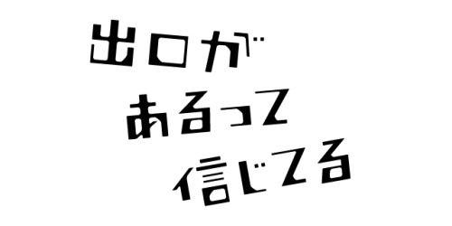 ハイパー作字タイム