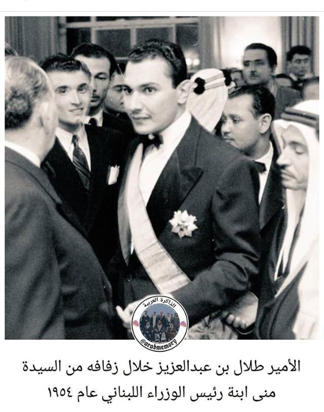 الامير طلال بن عبد العزيز يوم زفافه على منى الصلح Historical Photos Photo Royal Family