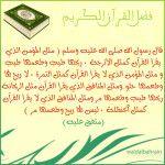 (audio) Rediffusion – Emission Jataayu Lislam – 05 10 2011, les vertus du Coran Ngeuneelu Alxuraan, Avec Oustaz Makhtar Sarr.