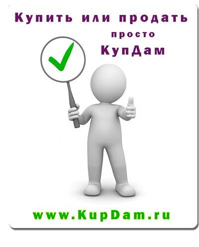 Где подать объявление? Доска объявлений купдам.  #объявление #продать http://www.kupdam.ru