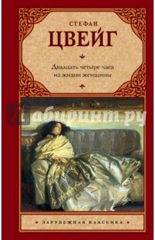Стефан Цвейг - Двадцать четыре часа из жизни женщины обложка книги