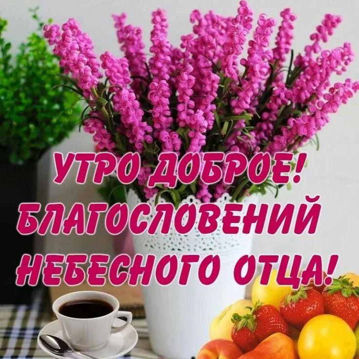 Христианские открытки с пожеланиями доброго утра и хорошего дня