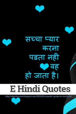 #romantic #quotes in #Hindi