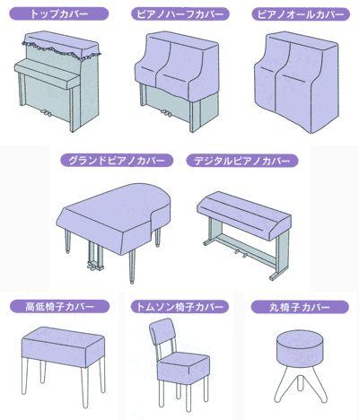 ピアノカバー/トップカバー/ピアノハーフカバー/ピアノオールカバー/グランドピアノカバー/デジタルピアノカバー/高低自在椅子カバー/トムソン椅子カバー/丸椅子カバー
