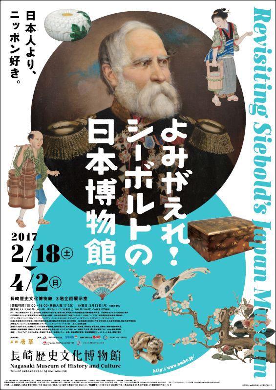 よみがえれ!シーボルトの日本博物館