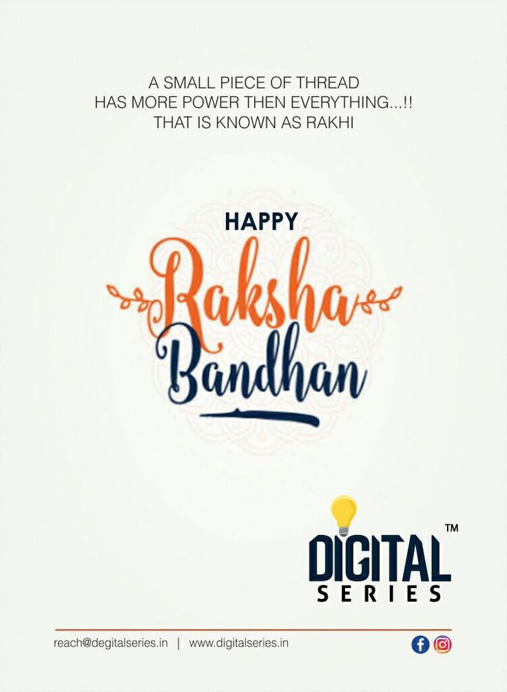 Happy #RakshaBandhan  #DigitalSeries