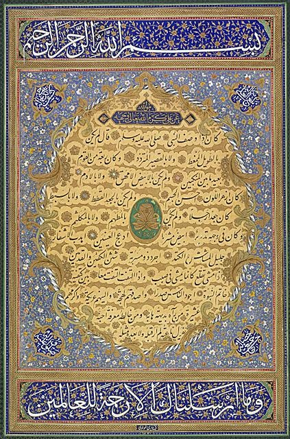 Hilye (Verbal Portrait of the Prophet Muhammad) :: Niyazi Efendi (died 1882) :: 1270 A.H. (A.D. 1853-1854) :: Calligraphy; Illumination; Bookmanuscriptalbum, Ink, opaque watercolor and gold on paper, 12 38 x 8 in. (31.5 x 20.3 cm)