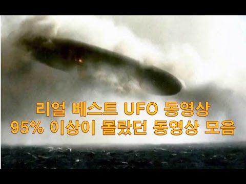 미스터리 UFO는 구름을 만들어 숨긴다 ? Mystery UFOs make clouds and hide? - YouTube