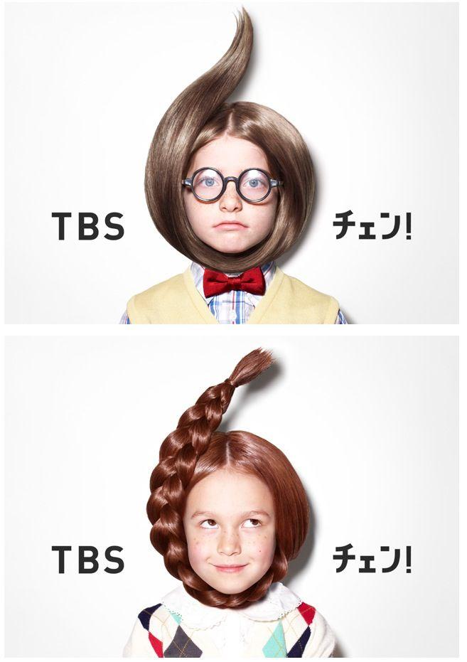 TBS 6チェン