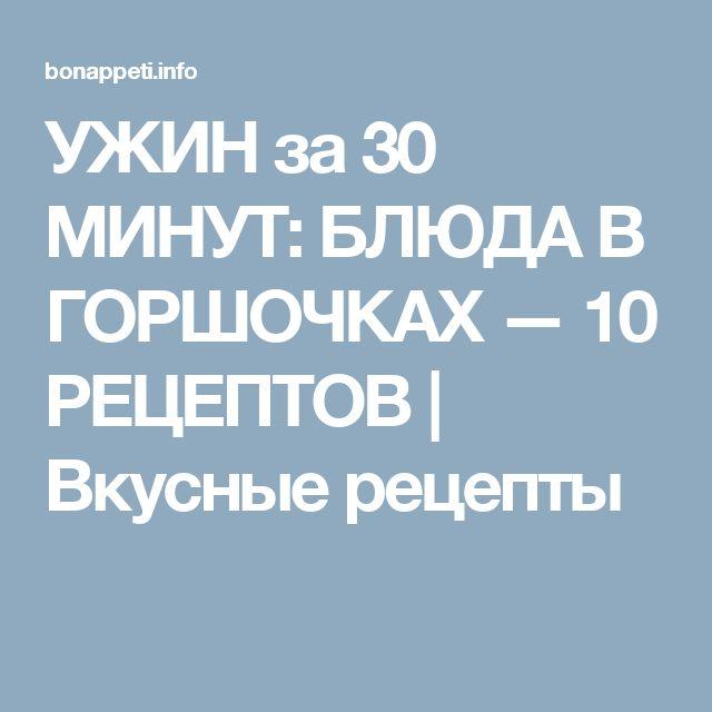 УЖИН за 30 МИНУТ: БЛЮДА В ГОРШОЧКАХ — 10 РЕЦЕПТОВ   Вкусные рецепты