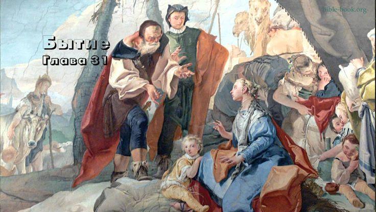 Бытие - Глава 31. Библия слушать онлайн, Русский синодальный перевод