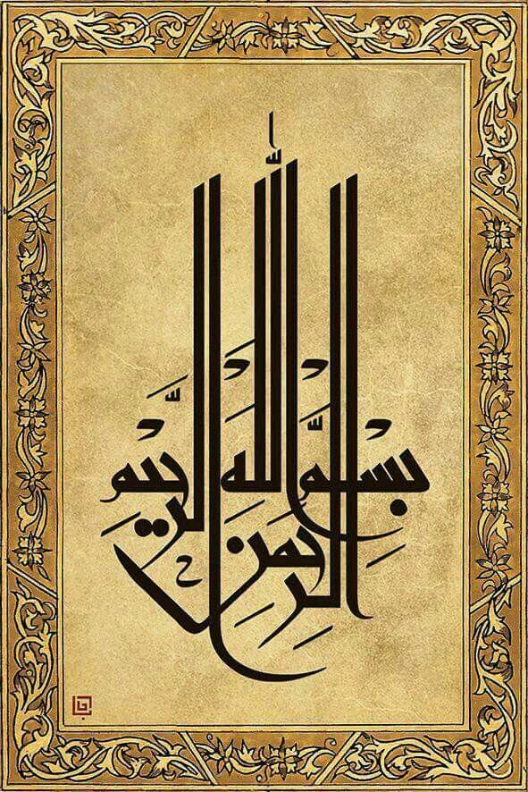 Arabic Calligraphy artwork
