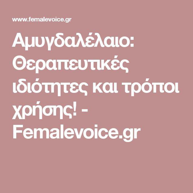 Αμυγδαλέλαιο: Θεραπευτικές ιδιότητες και τρόποι χρήσης! - Femalevoice.gr