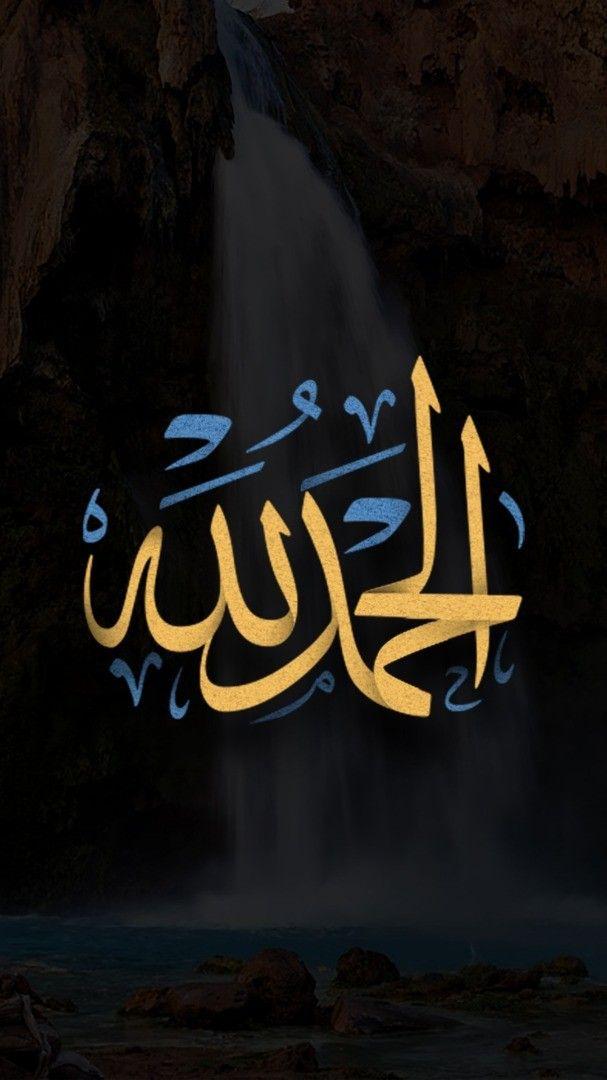 الحمد لله | خط عربي in 2019 | Allah calligraphy, Arabic