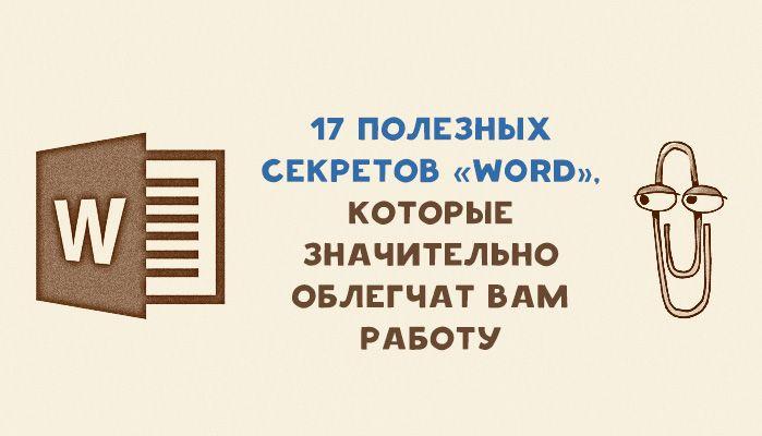 17 секретов «Word», которые облегчат вам работу | Golbis