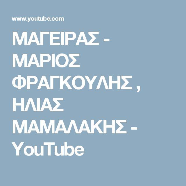 ΜΑΓΕΙΡΑΣ - ΜΑΡΙΟΣ ΦΡΑΓΚΟΥΛΗΣ , ΗΛΙΑΣ ΜΑΜΑΛΑΚΗΣ - YouTube