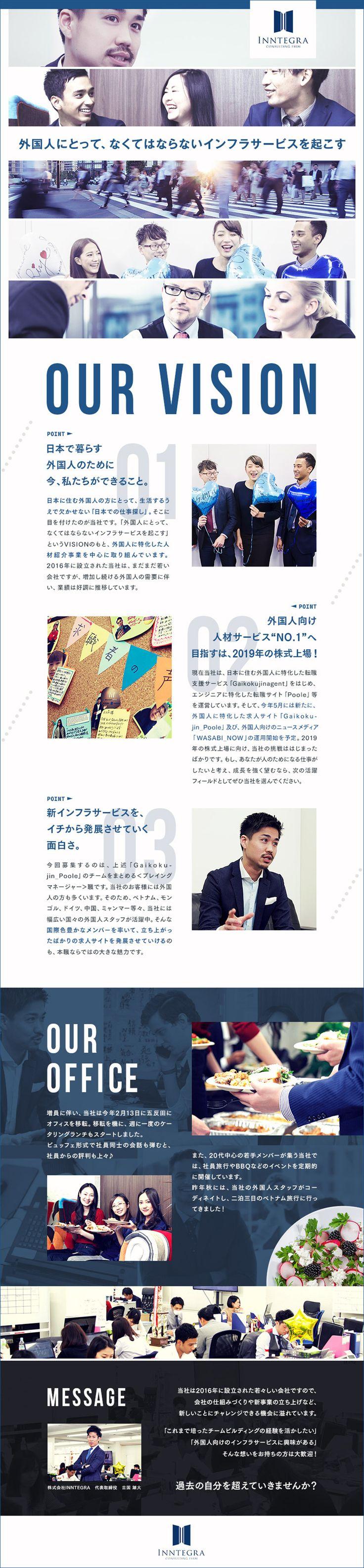 株式会社インテグラ求人|WEBデザイナーさん必見!ランディングページのデザイン参考に(かっこいい系)