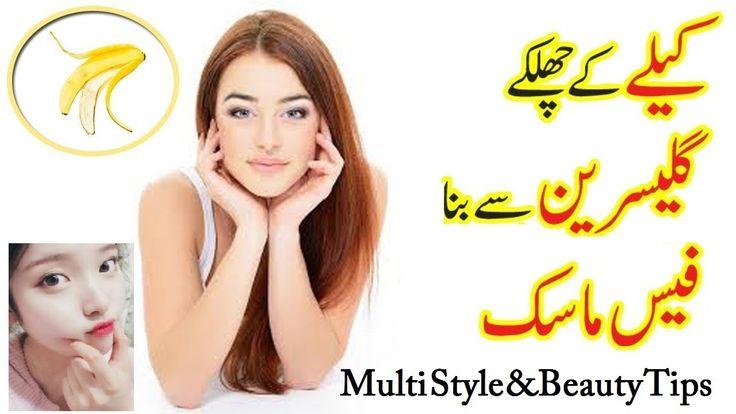 Skin Whitening Tips  With Banana Peels || Multi Style & Beauty Tips