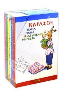 Серия книг-картонок про Карлхена