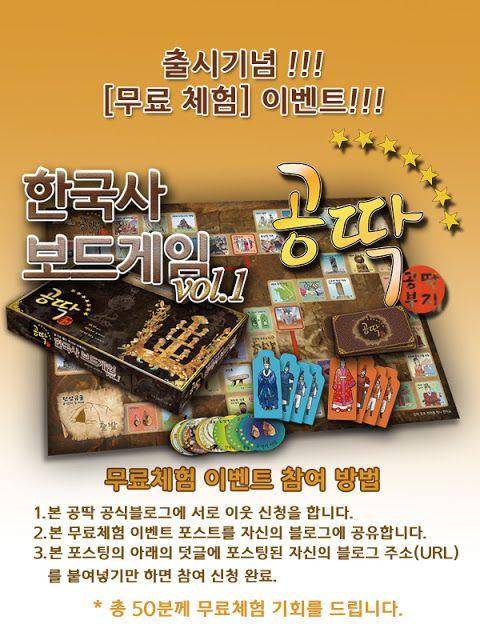 놀며 공부하는 한국사 보드게임 <공딱.: 한국사와 관련된 역사적 사실들을 모두 이미지화한 보드와 공부 딱지, 공부 카드 등을 이용해...
