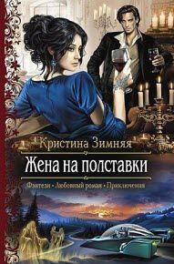 Зимняя Кристина - Жена на полставки