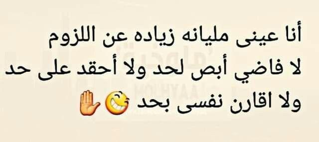 مش فاضيه Sweet Words Words Funny
