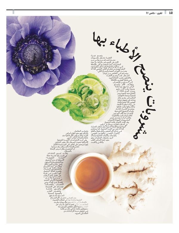 magazine 2 by Ali Jawish, via Behance #magazine #typography #design   Such a lovely magazine spread (I assume it's a spread about food). It's so beautifully configured. Unity in this piece is created through proximity and continuation, primarily.