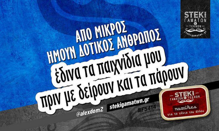 Από μικρός ήμουν δοτικός άνθρωπος  @alexdom2 - http://stekigamatwn.gr/f5414/
