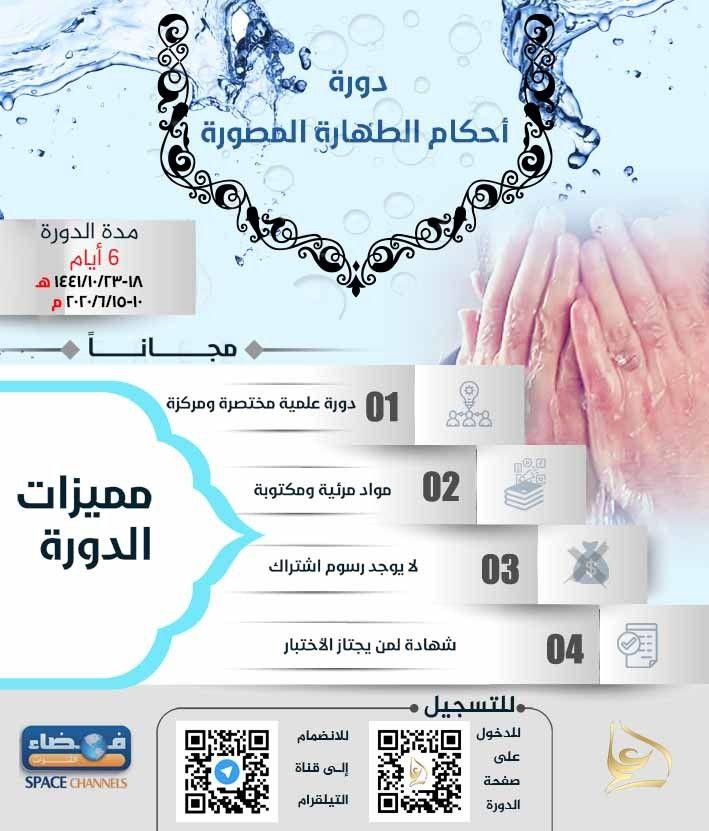 دورة أحكام الطهارة المصورة Allah Networking Islam