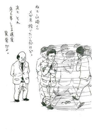 【山崎シゲル】ピン芸人田中光さんが描く、「サラリーマン山崎シゲル」がとんでもなく面白い【部長の悲哀】 - NAVER まとめ