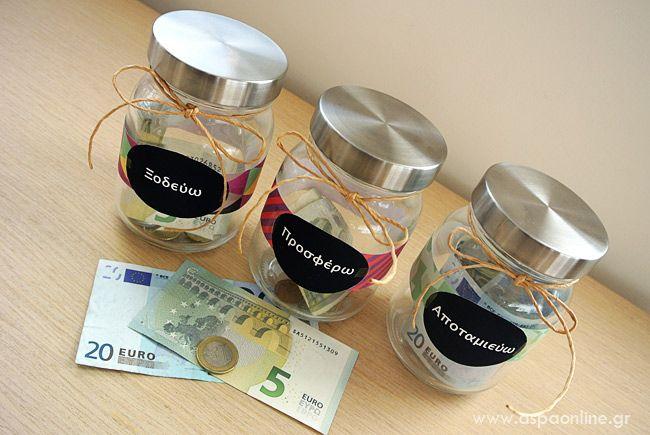 Το σύστημα με τα 3 βάζα είναι ένας καταπληκτικός τρόπος για να διδάξουμε στα παιδιά μας διαχείριση χρημάτων. Να πώς δουλεύει.