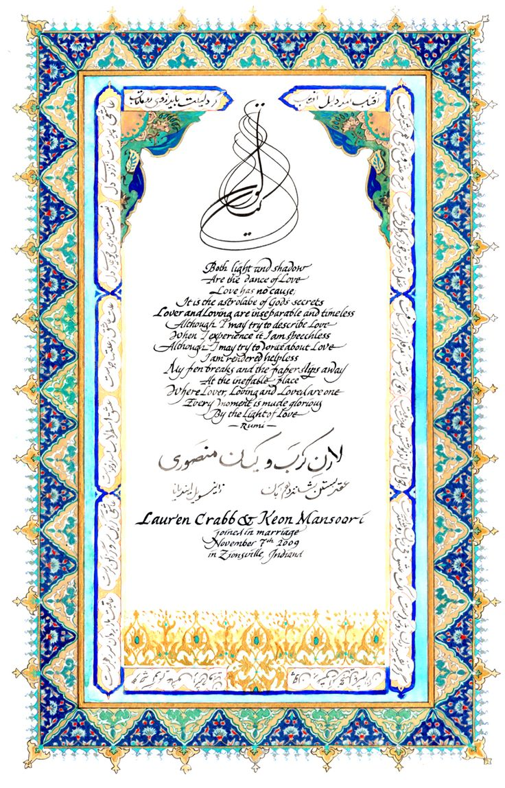 10 best marriage certificate images on pinterest marriage mansooriweddingpalmstone marriage certificatewedding 1betcityfo Gallery