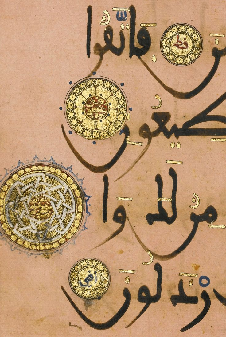 A Qur'an leaf in Maghribi script, North Africa or Andalusia, late 12th-13th century AD (details)