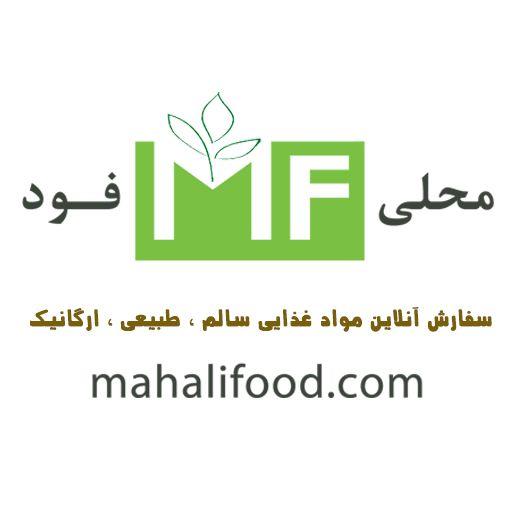 محلی فود - سفارش آنلاین مواد غذایی سالم ، طبیعی ، ارگانیک  mahalifood.com