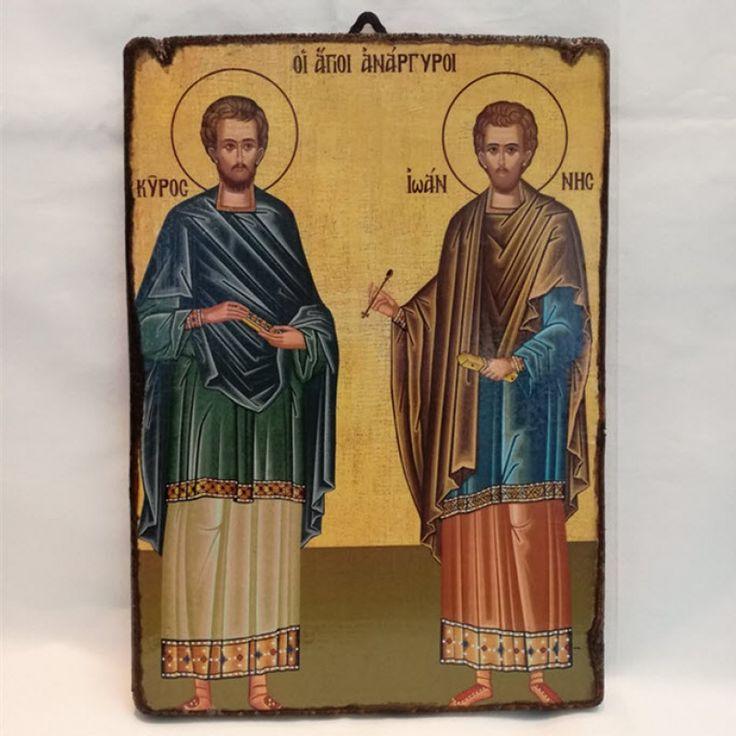 Αγιοι Ανάργυροι - Κύρος & Ιωάννης