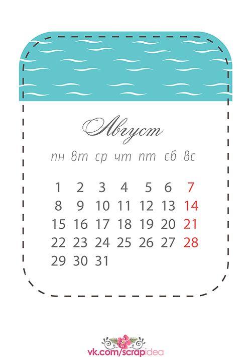 Календарь на 2016 год | Скрапинка - дополнительные материалы для распечатки для…