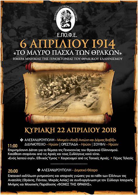 e-Pontos.gr: Εκδήλωση για την «Ημέρα Μνήμης της Γενοκτονίας του...