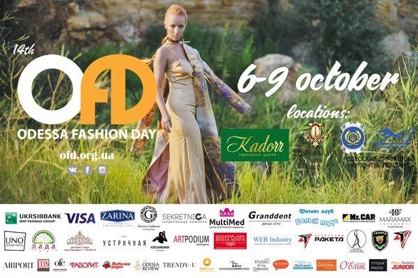 С 6 по 9 октября в Одессе пройдет 14th Odessa Fashion Day. Trendy-U является информационными спонсорами проекта, и от имени организаторов мы рады пригласить вас на показы одежды не просто украинских, но еще и одесских дизайнеров одежды, обуви и аксессуаров.