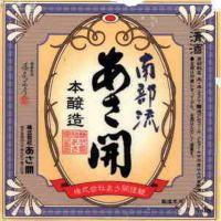 """日本酒『あさ開』 (北海道) Japanese sake """"Asabiraki"""", Hokkaido, Japan #label"""