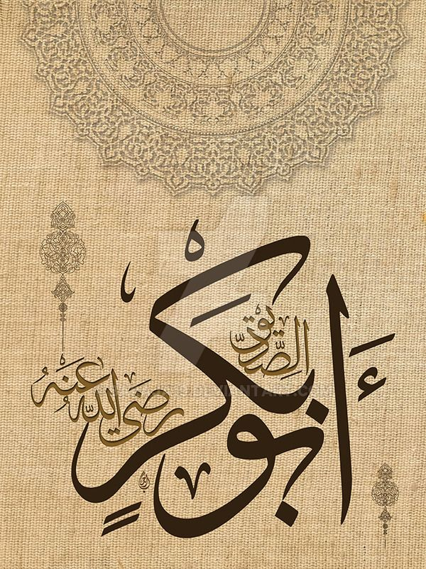 Abubakar Assyiddiq R.A. by Baraja19 on DeviantArt