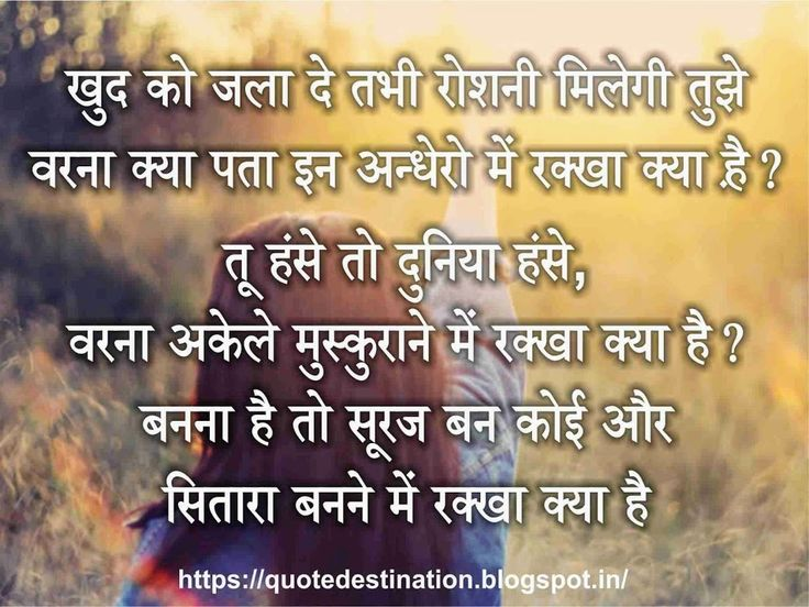 Best 25+ Motivational Thoughts In Hindi Ideas On Pinterest
