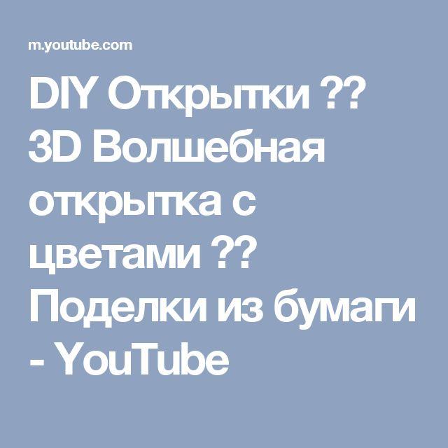 DIY Открытки ❤️ 3D Волшебная открытка с цветами ❤️ Поделки из бумаги - YouTube