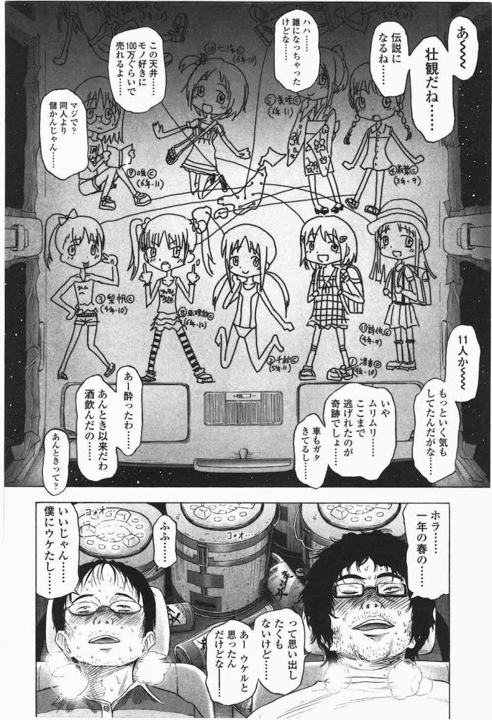 Js レイプ 漫画 エロ