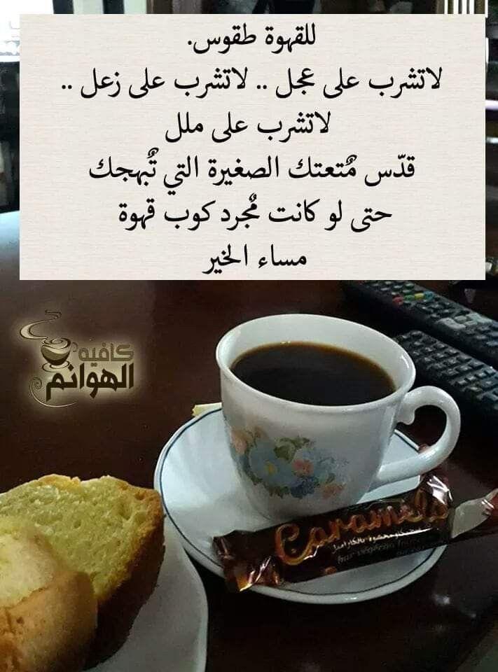 Pin By Farah On صور معبرة عن كل مشاعر الانسان Tea Cups Glassware Tea