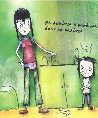 Πυθαγόρειο Νηπιαγωγείο: Όταν εσύ είπες εγώ ένιωσα ... συναισθήματα