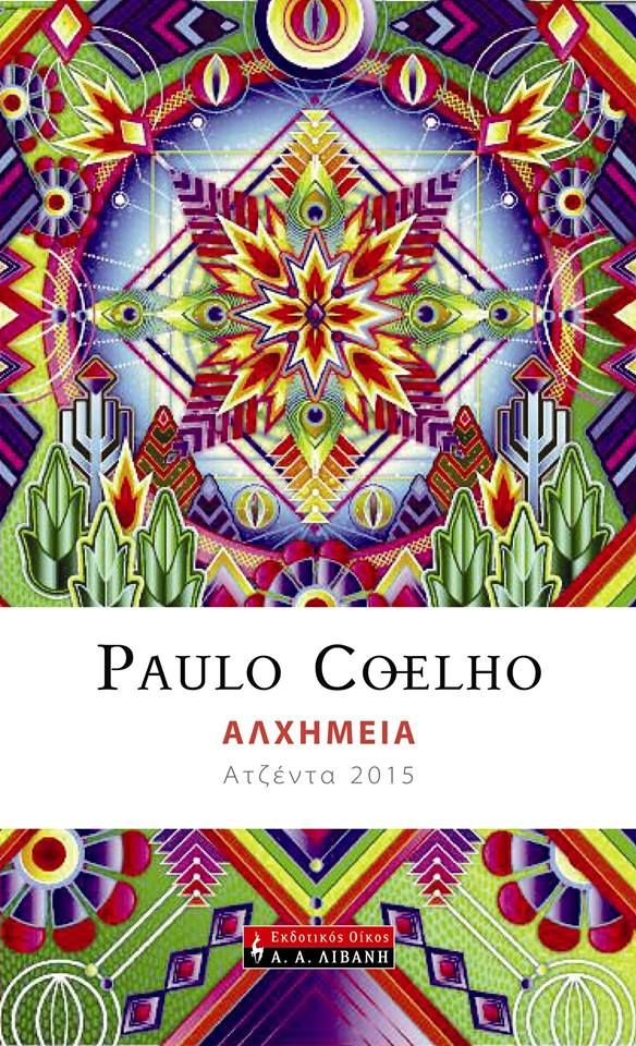 Κερδίστε 3 αντίτυπα του ημερολογίου «Ατζέντα Κοέλο 2015 Αλχημεία» των εκδόσεων Λιβάνη